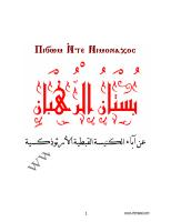 كتاب بستان الرهبان.pdf
