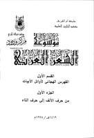 موسوعة الشعر العربي.pdf