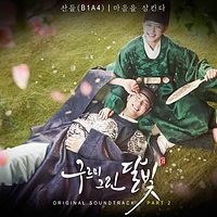Sandeul (B1A4) - Swallowing My Heart (OST Love In .mp3