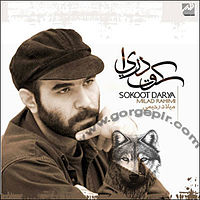 Milad Rahimi - Sokot darya.mp3