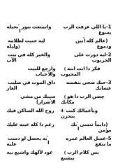 100 ياللي عرفت الرب يسوع.doc