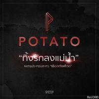 ทิ้งรักลงแม่น้ำ - Potato (Ost.เลือดตัดเลือด).mp3