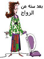 كاريكاتير عن المراة بس لا يفوتوا الشباب اوعى 3_online