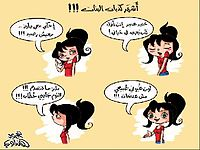 كاريكاتير عن المراة بس لا يفوتوا الشباب اوعى 6_online