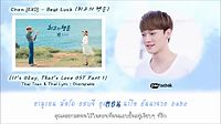 [Karaoke%20-%20Thaisub]%20CHEN%20(EXO)%20-%20%20%EC%B5%9C%EA%B3%A0%EC%9D%98%20%ED%96%89%EC%9A%B4%20Best%20Luck%20(%20It's%20Okay,%20That's%20Love%20OST%20_HIGH[1].mp4
