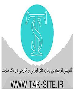 Faryade delam(www.zarhonar.ir).epub