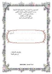page de gard.pdf