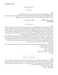 أصول الدعوة  د.عبد الكريم زيدان.pdf