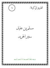 مسلم بن عقيل.pdf