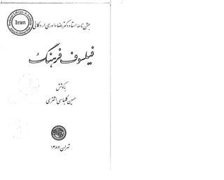 داوري فیلسوف فرهنگ  davari failasuf i farhang.pdf