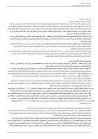 حق تقرير المصير.pdf