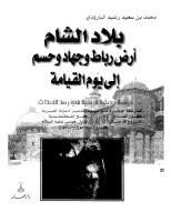 ارض الشام ارض ملاحم.pdf