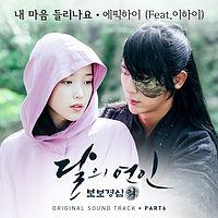 Epik High, Lee Hi - Can You Hear My Heart (OST Sca.mp3