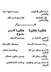 114 يا خالق الاكوان والناس.doc