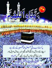 40 Rabana wa Allah Huma.pdf