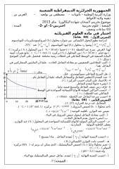 باكلوريا تجريبية لامتحان شهادة البكالوريا ماي 2013 علوم تجريبية.doc