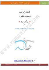 Greh Khorde(zarhonar.ir).pdf
