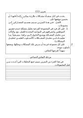 تمرين تحليل المشكلات.doc