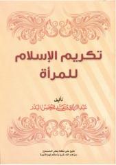 تكريم الإسلام للمرأة.pdf