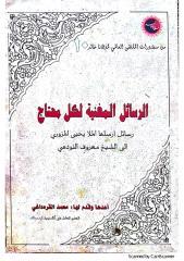 رسائل الملا يحيى المزوري. الرسائل المغنية لكل محتاج.pdf