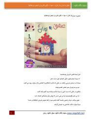 eshgh bectavan 6 .pdf