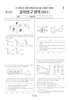 20096월교육청7.생물2.pdf
