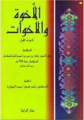 ikhwa_daraktni.pdf