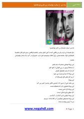 mahe man(zarhonar.ir).pdf