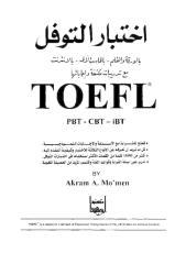 اختبار التوفل.pdf