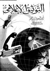 altwtheq-alaalamy-abr-ar_PTIFF.pdf