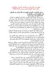 (09) التهديدات الأميركية ضد العراق.doc