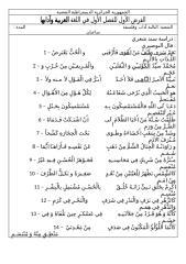 ta3alam15-1trim1.doc
