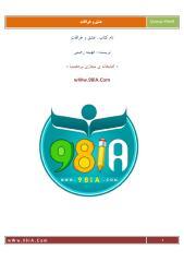 Eshgh o Khorafat.pdf