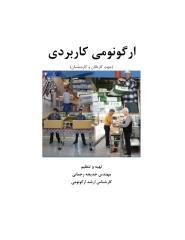 rahmani book.pdf