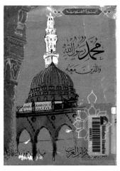 محمد رسول الله والذين معه ج2.pdf