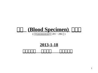 102-1-18血樣 的製備 (1).ppt