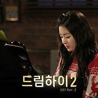 OST Dream High 2 [3] Ye Eun WG - Hello To Myself.mp3