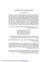 ثلاث قصص قصيرة من الأدب الشعبى المصرى.pdf